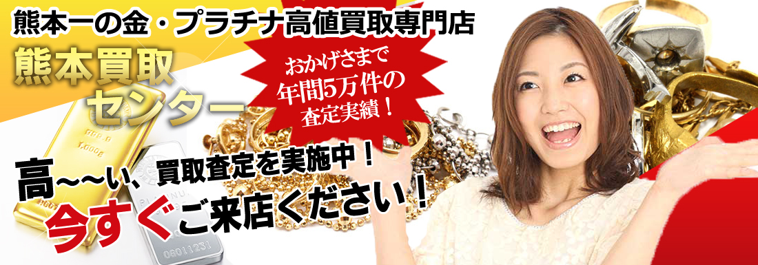 熊本一のロレックス高値買取専門店