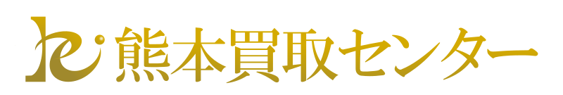 熊本買取センター ロゴ