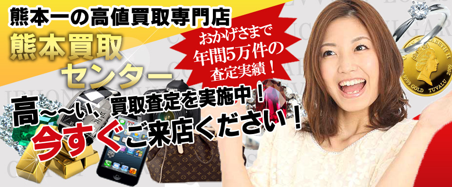 熊本一の高値買取専門店